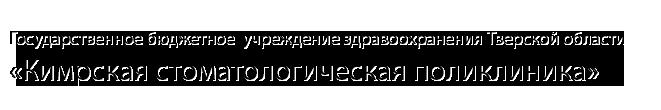 Официальный сайт ГБУЗ «Кимрская стоматологическая поликлиника»